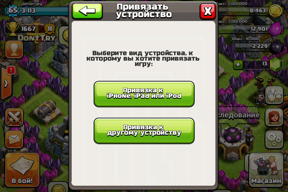 Devil Eater на андроид - top-android.org